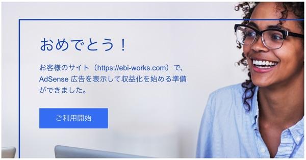 グーグルアドセンス合格までの振り返りと対策【2019年8月】